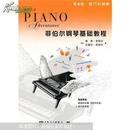 菲伯尔钢琴基础教程