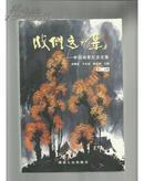 我们这一辈-----中国知青纪念文集 卷一·上、下全【主编 于立波签赠本】