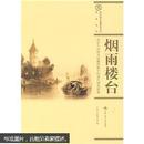 烟雨楼台:北京大学图书馆藏西籍中的清代建筑图像