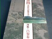 中国民间故事全书【河北昌黎卷】