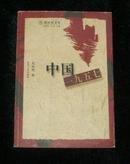 中国一九五七【新经典文库】
