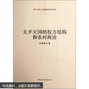 太平天国的权力结构和农村政治