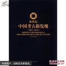 新世纪中国考古新发现2001-2010