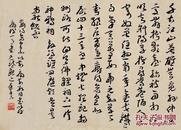 现代宣纸精印  王蘧常 章草 50x36厘米 书法碑帖类