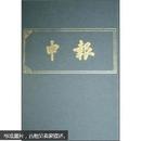 《申报》1872-1949(全400册 全文影像 移动硬盘)