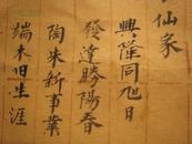 GJ58  手抄本·楹联·一册··线装·竹纸