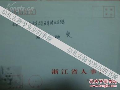 广东省委宣传部领导姚军毅等至北京大学社会学系主任谢立中信札贺卡4枚