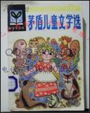 茅盾儿童文学选 陈有吉插图 87年老版儿童经典 WM
