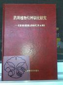 药用植物引种驯化研究 纪念刘铁城教授从事科研工作50周年/傅建国+/