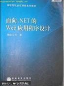 面向.NET的Web应用程序设计