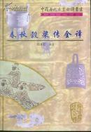 中国历代名著全译丛书・春秋榖梁传全译