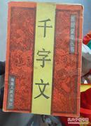 千字文湖南人民出版社
