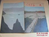 人民画报(1973.8)