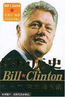 经历历史:克林顿权力与生活