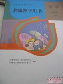 义务教育教科书 数学 教师教学用书 四年级上册 人教版 附光盘 16年2版