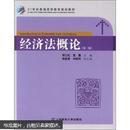 经济法概论(第2版) 黎江虹, 夏露 上海财经大学出版社