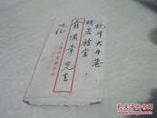 上海煤业银行至杭州胡庆余堂总经理俞绣章实寄封  快信,民国三十六年四月的