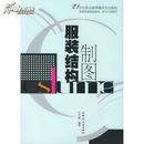 服装结构制图/21世纪职业教育重点专业教材 吕学海  中国纺织出版社 9787506420389