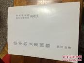 清季的立宪团体 (中央研究院近代史研究所 专刊 28)