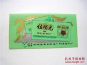 地方国营平阳县金多酿造厂附属塑化厂(塑制票证广告片)