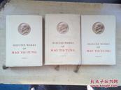 毛泽东选集 英文版 软精装 1-3卷合售