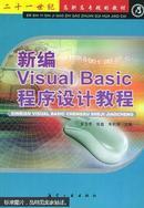 新编VisuaIBasic程序设计教程