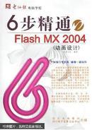 6步精通Flash MX 2004:动画设计