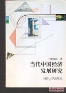 当代中国经济发展研究.作者签赠