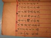 GJ59  手抄本·楹联·一册··线装·竹纸