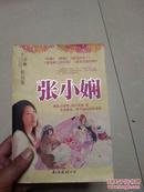 张小娴精品集(中国当代名家名篇文学代表作)《相逢>、《拥抱》、《面包树出走了》、《面包树的女孩》、《流浪的面包树》