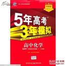 5年高考3年模拟:高中化学(选修5 有机化学基础 SJ 新课标 高中同步)