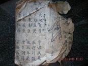 25)1930年    手抄《千字文》