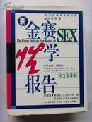 新金赛性学报告(中文全译本)【有书衣、硬精装本】