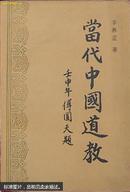 当代中国道教:1949~1992
