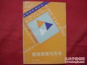试验实管理丛书之八----管理原理与方法
