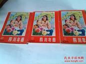 四川年画..(1985年.1,2,3)共三册.合售