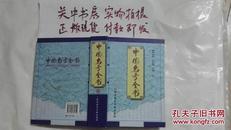 中国名方全书/9787502339302/程如海,李家庚主编