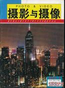 摄影与摄像1997-7(总30)