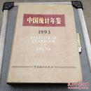 中国统计年鉴1993年