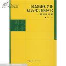 风景园林专业综合实习指导书.规划设计篇