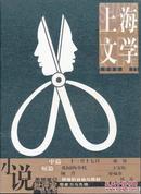 上海文学1999-11(总265)