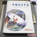 中国统计年鉴1999年