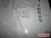 签名本 纪念彭雪枫将军诞辰   一百周年书画精品集 8开本   5KG [ 8开 硬精装 2008年1版1印 定价488元 适合收藏] 稀缺本