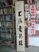 刘子善书法(老裱!保真!)
