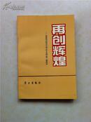 再创辉煌:省委书记学习《邓小平文选》第三卷体会