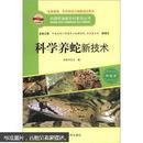 养蛇技术培训图书  构建和谐新农村系列丛书·种植类:科学养蛇新技术
