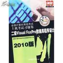 2010版 二级Visual FoxPro数据库程序设计/全国计算机等级考试上