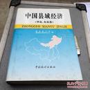 中国县域经济:华北华东卷
