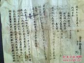 中华民国十三年的状纸,判决书等内容一套