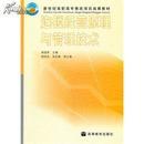 连锁经营原理与管理技术 杨谊青  高等教育出版社  9787040094039